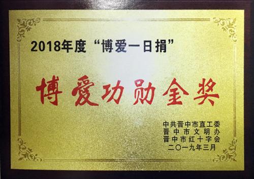 """山西晋建集团荣获""""博爱一日捐""""博爱功勋金奖"""
