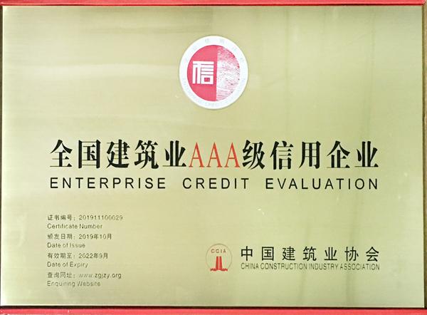山西晋建集团荣获全国建筑业AAA级信用企业