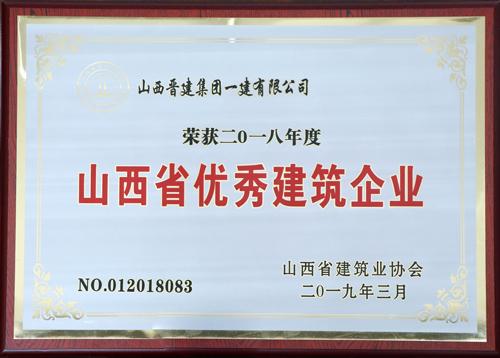 集团公司荣获二O一八年度山西省优秀建筑企业