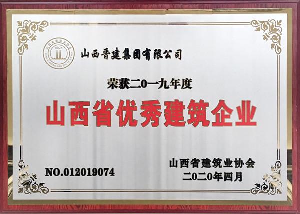 bob苹果下载荣获2019年度优秀建筑企业