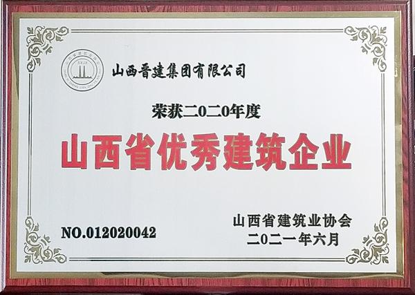 晋建集团被评为山西省优秀建筑企业