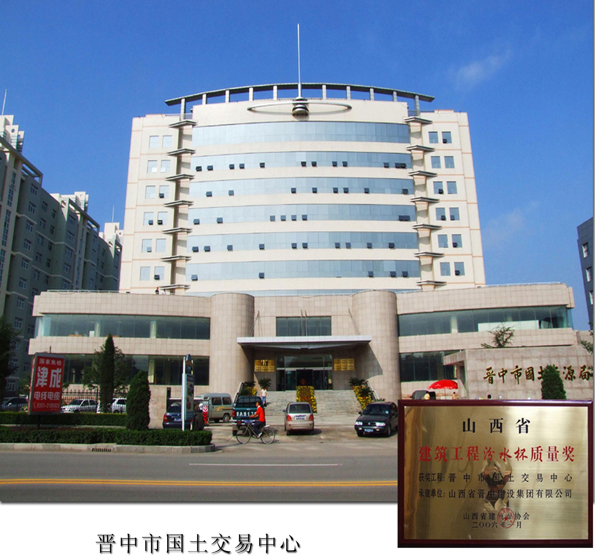 山西省晋中市国土交易中心大楼